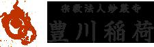 宗教法人妙厳寺 豊川稲荷