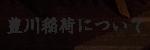 豊川稲荷について
