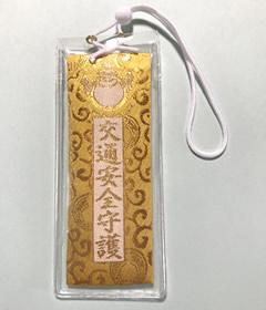 金襴交通守(自動車用)1,200円