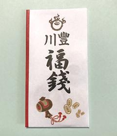 福銭 700円