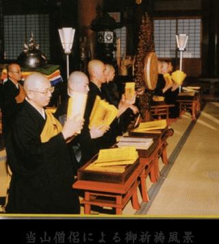 当山僧侶による御祈祷風景