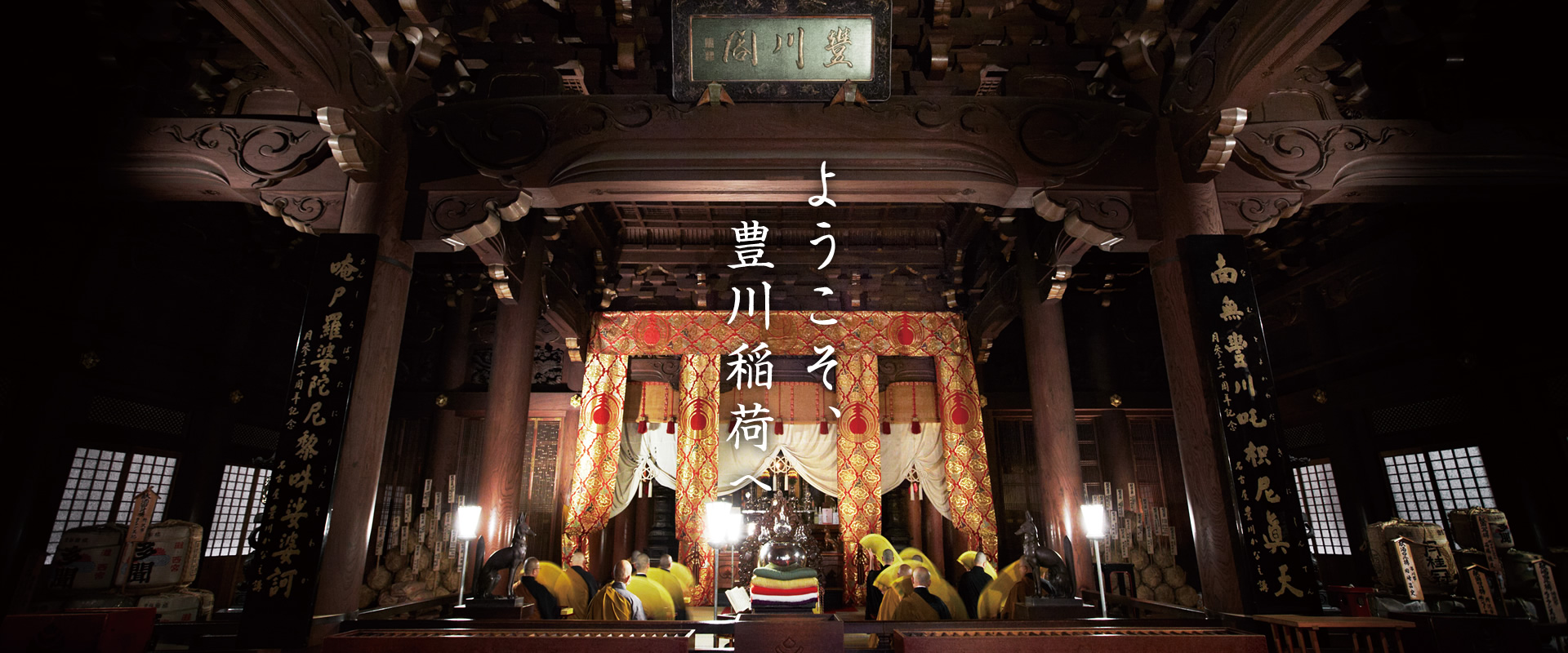 豊川稲荷 | 愛知県豊川市にある曹洞宗の寺院 豊川稲荷略縁起